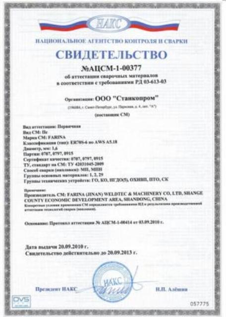 Сертификат На Сварочную Проволоку Св-08